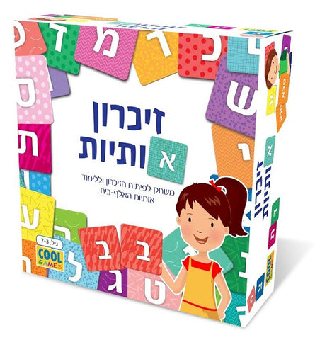 Hebrew letters -  Memory Game