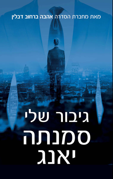 Book shop - Israeli and Jewish books in Hebrew | Pashoshim com
