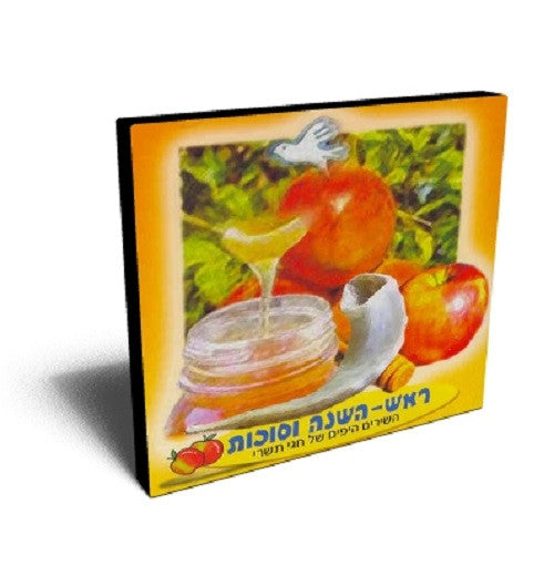 Rosh Hashanah and Sukkot CD
