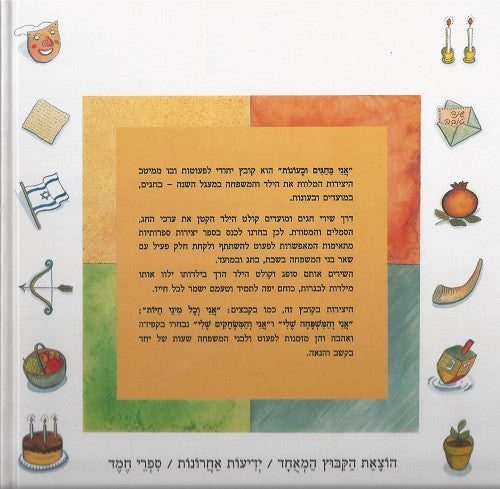Jewish Holidays, Seasons and me
