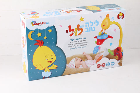 Luli Crib Mobile - Musical Toy in Hebrew