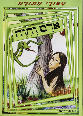Adam and Eve - Bible story for kids in Hebrew