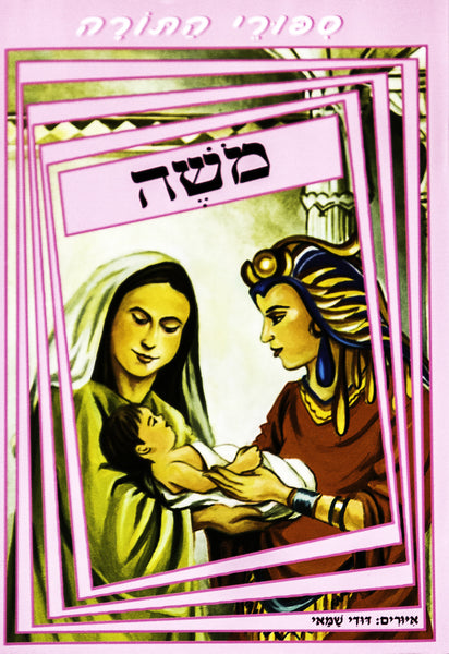 Moses - Bible story for kids in Hebrew