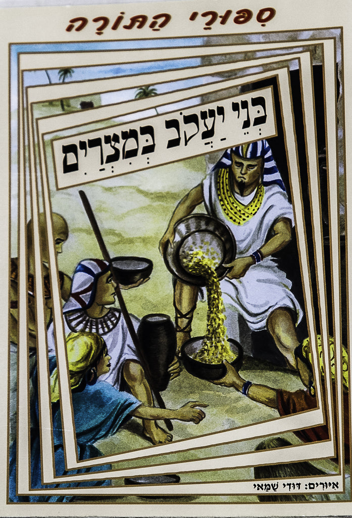 Jacob's sons in Egypt - Bible story for kids in Hebrew