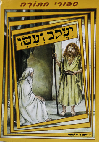 Jacob and Esau - Bible story for kids in Hebrew