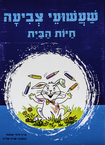 Hebrew coloring book-Pets