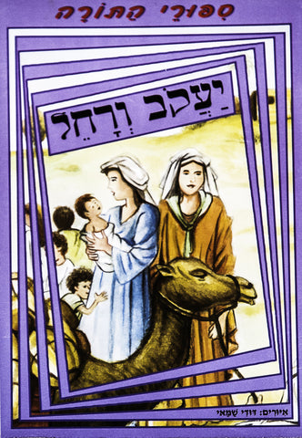 Jacob and Rachel - Bible story for kids in Hebrew