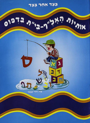 Step by step - Hebrew Alphabet in Dfus