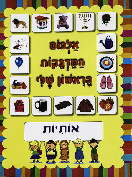 My First Label Album-Hebrew Alphabet