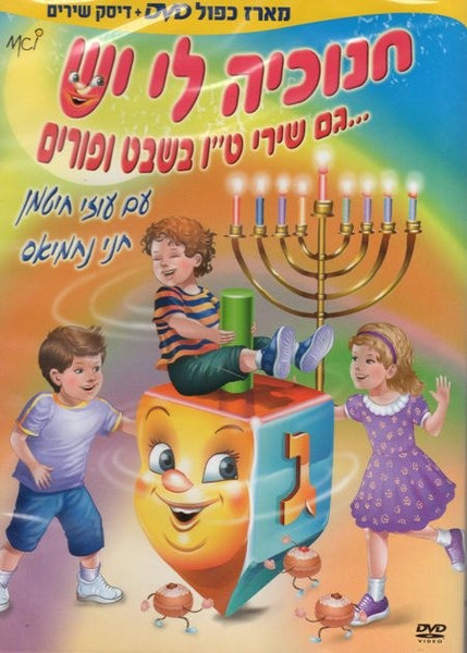 I have Menorah DVD + CD