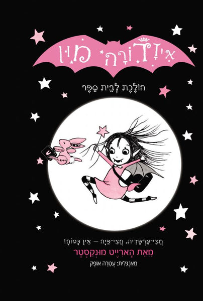 Isadora Moon Goes to School - Harriet Muncaster
