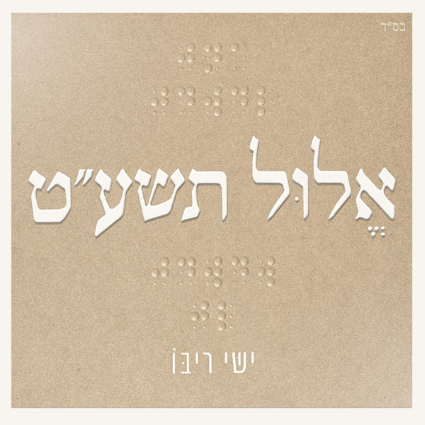 Ishay Ribo CD -  NEW 2019 Album Elul Tshat