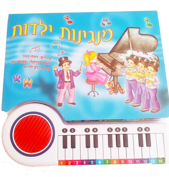 Israeli Childhood - Musical Piano Book