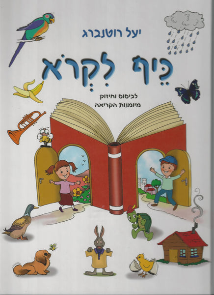 It's Fun to Read in Hebrew