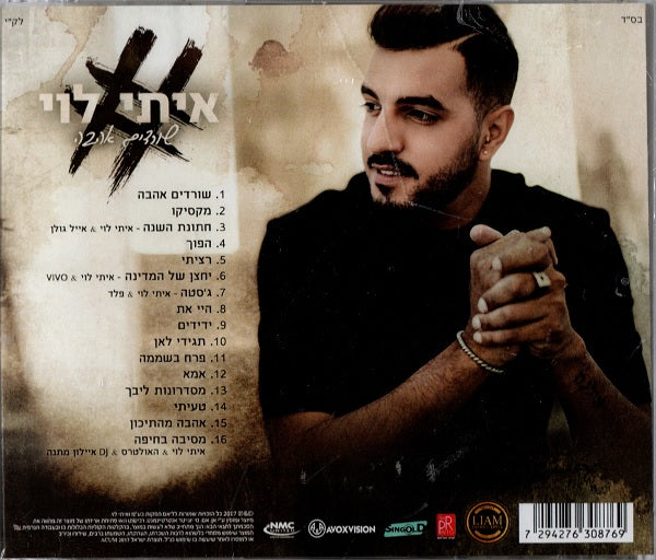 Itay Levy CD -  Surviving Love
