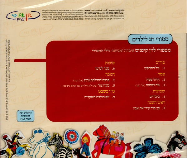Jewish Holiday Stories for Children - CD