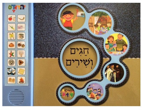 Jewish Holidays - Interactive Hebrew Speaking Book
