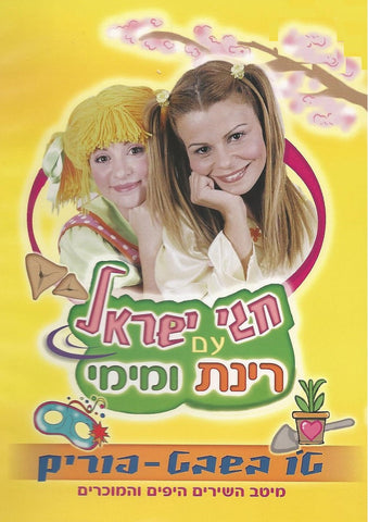 Jewish Holidays with Rinat and Mimi - Purim and Tu Bishvat