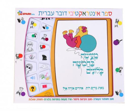 Tale of five Balloons - Interactive Hebrew Speaking Book