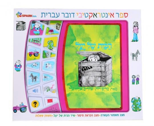 Yaels House - Interactive Hebrew Speaking Book