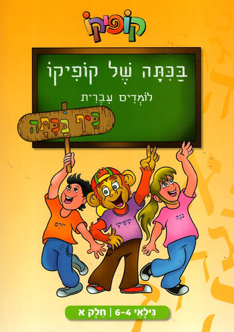 Kofiko's Class - Learning Hebrew