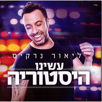 Lior Narkis CD - NEW 2016 Album We've made History