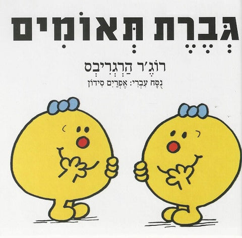 Little Miss Twins - Roger Hargreaves