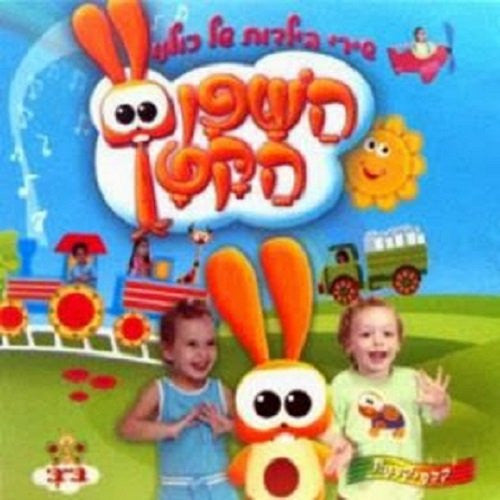 Little Rabbit - Hebrew Music song CD for kids