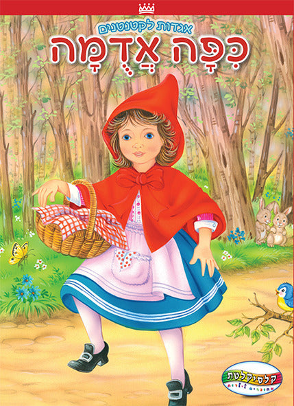 Little Red Riding Hood - Board Book