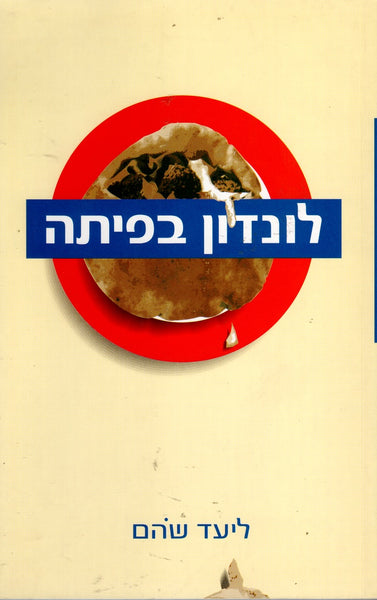 London in a Pitta - Liad Shoham