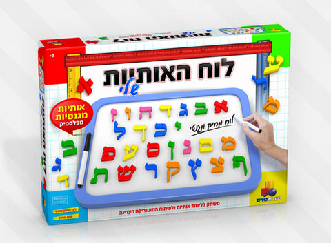 Magnetic Board with Hebrew Alphabet Letters
