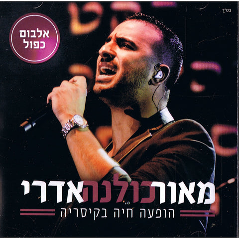 Maor Edri - Kulana Live in Caesarea (2CD's Set)