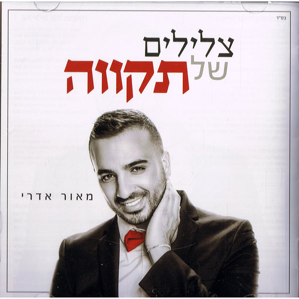 Maor Edri CD - Sounds of Hope