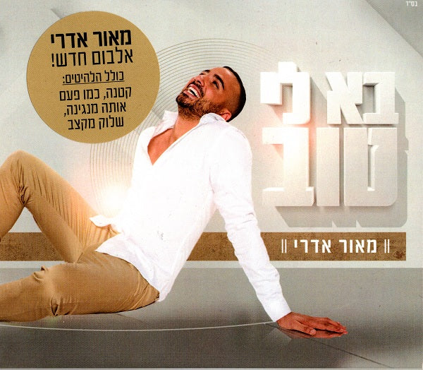 Maor Edri CD - New Album 2017