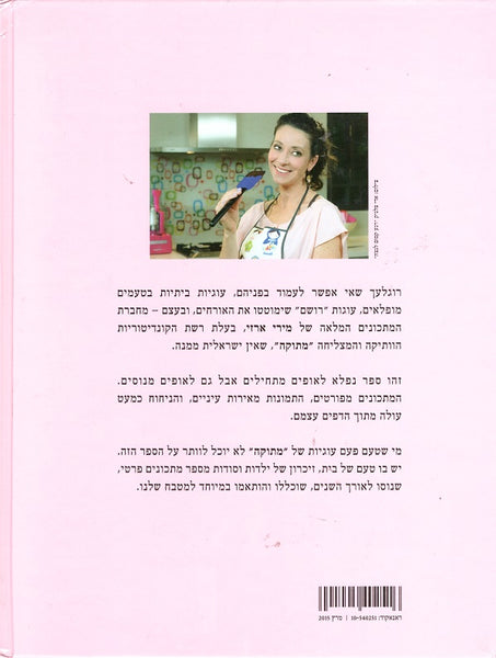 Metuka's Recipe Book - Miri Erez