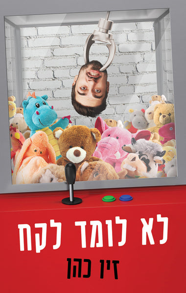 Mistake After Mistake - Ziv Cohen
