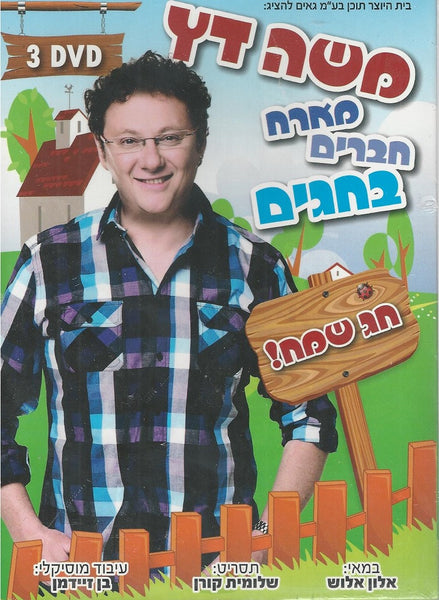 Moshe Datz Host Friends During the Holidays - 3 Dvd