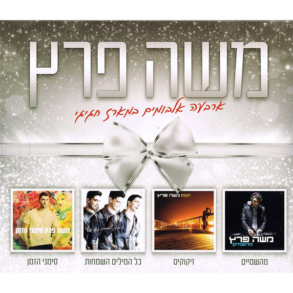 Moshe Peretz 4CD's Set - The Holidays Package