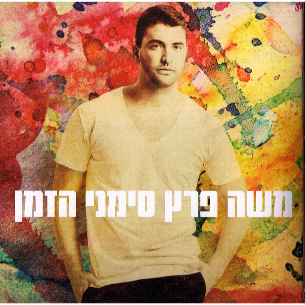 Moshe Peretz CD -  NEW 2015 Album Time Signs
