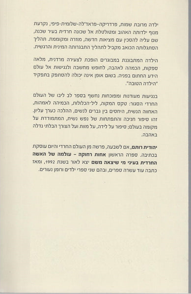 Mourning - Judith Rotem