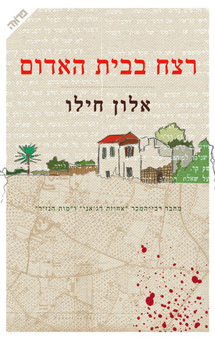 Murder in the Red House - Alon Hilu