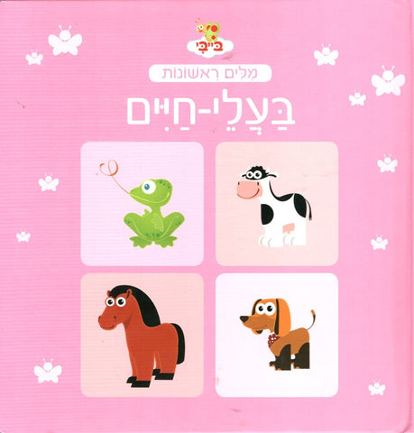 My First Words in Hebrew - Animals