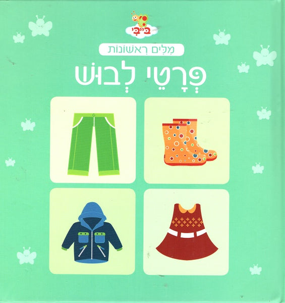 My First Words in Hebrew - Clothing