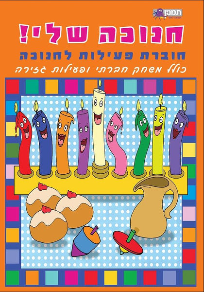 My Hanukkah! – Activity book for Hanukkah