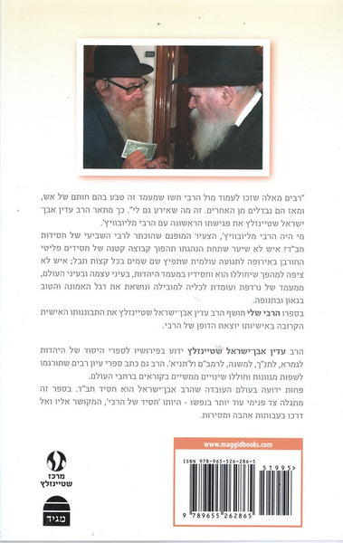 My Rebbe - Rabbi Adin Even Israel Steinsaltz