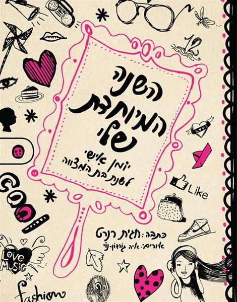 My Special Year - A Personal Diary for the Bat Mitzvah Year