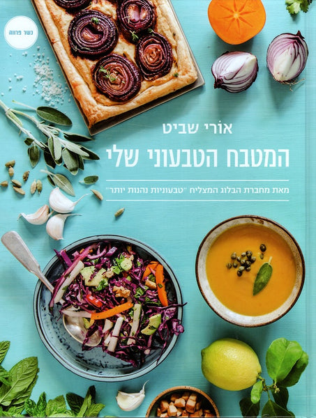 My Vegan Kitchen - Ori Shavit