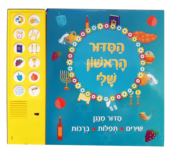 My First Siddur