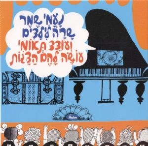 Naomi Shemer sings to children CD