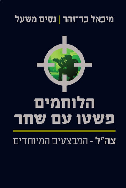 No Mission is Impossible - IDF Special Operations